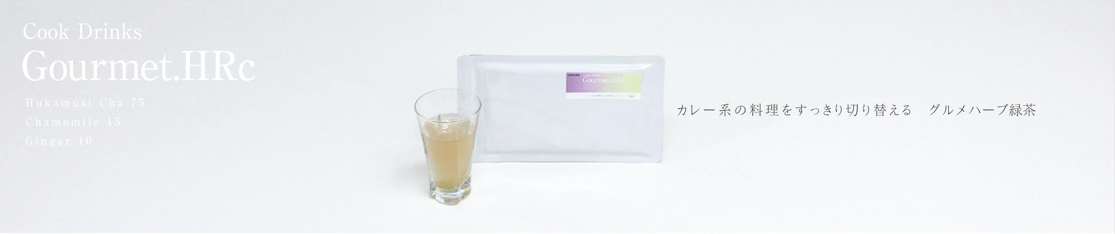 グルメハーブ緑茶1