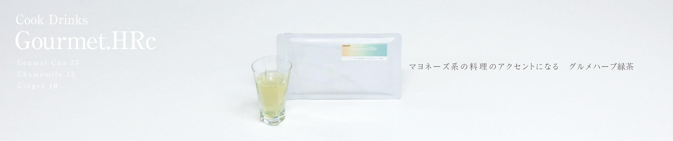 グルメハーブ緑茶2