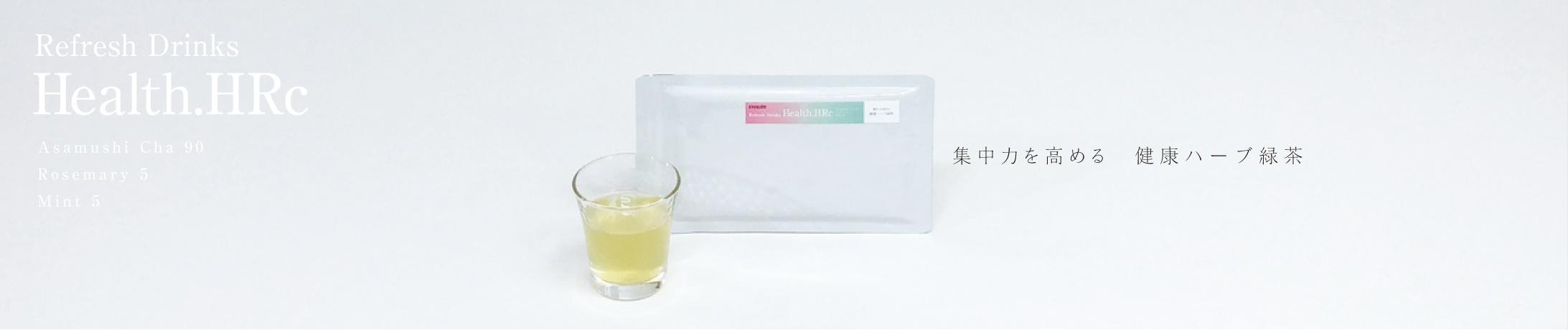 健康ハーブ緑茶1