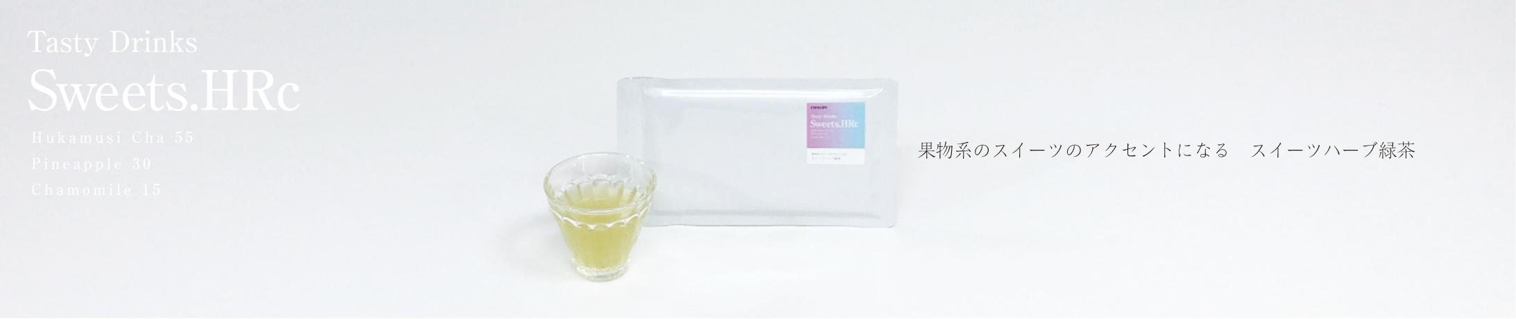 スイーツハーブ緑茶3