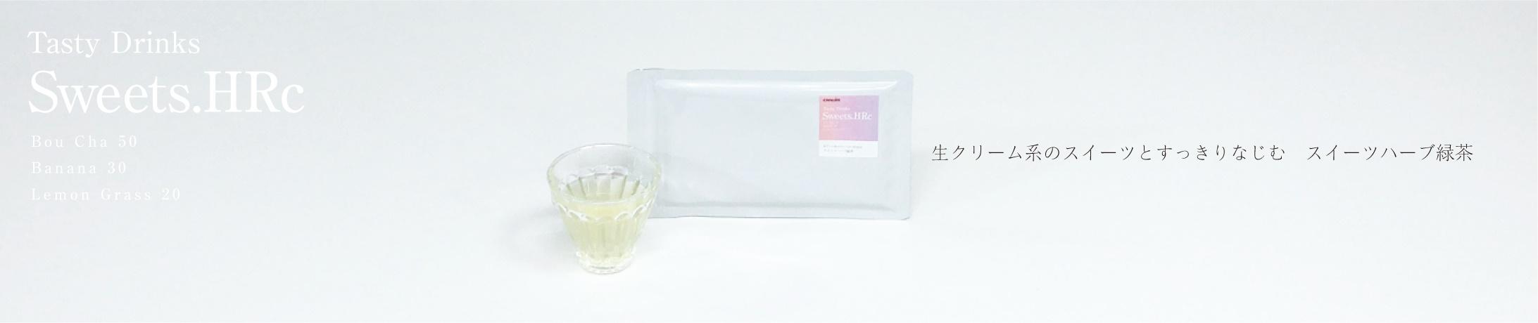 スイーツハーブ緑茶4