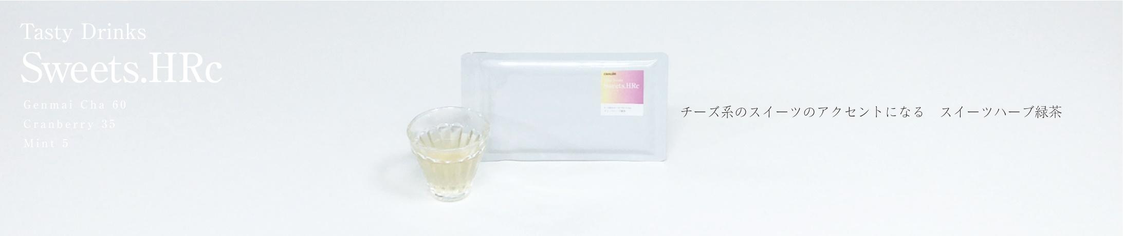 スイーツハーブ緑茶5