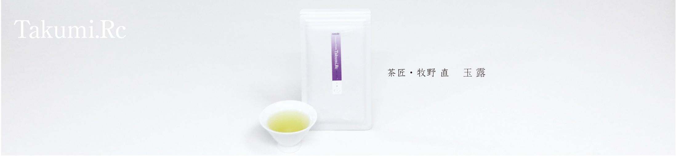 匠の緑茶 玉露