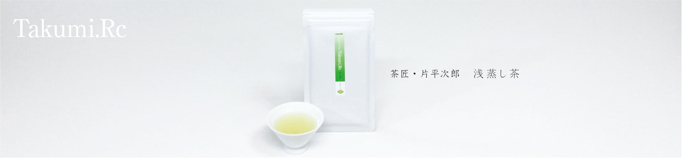 匠の緑茶 浅蒸し茶