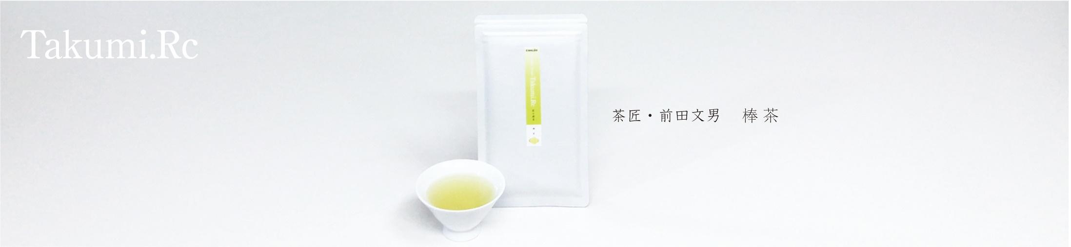 匠の緑茶 棒茶