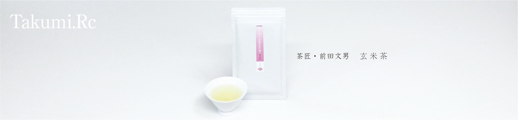 匠の緑茶 玄米茶