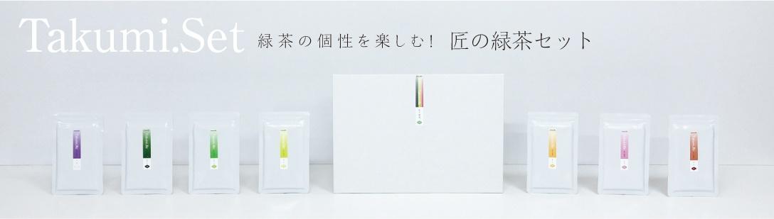 匠の緑茶セット