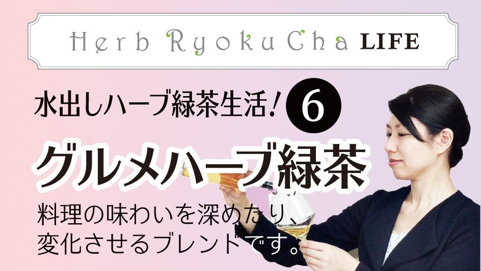 6.グルメハーブ緑茶生活