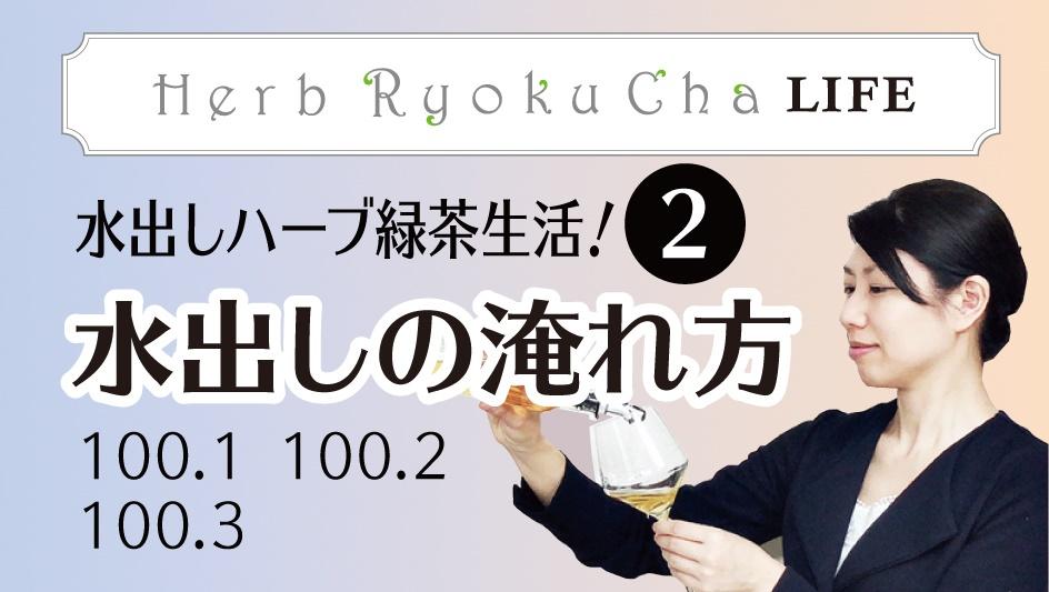 2.水出し緑茶の淹れ方