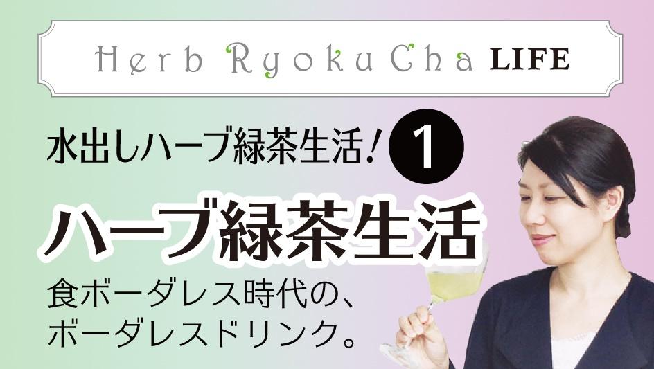 1.ハーブ緑茶生活