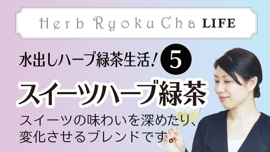 5.スイーツハーブ緑茶生活