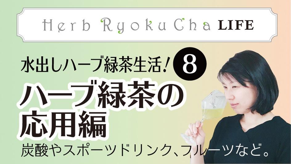 8.ハーブ緑茶の応用編