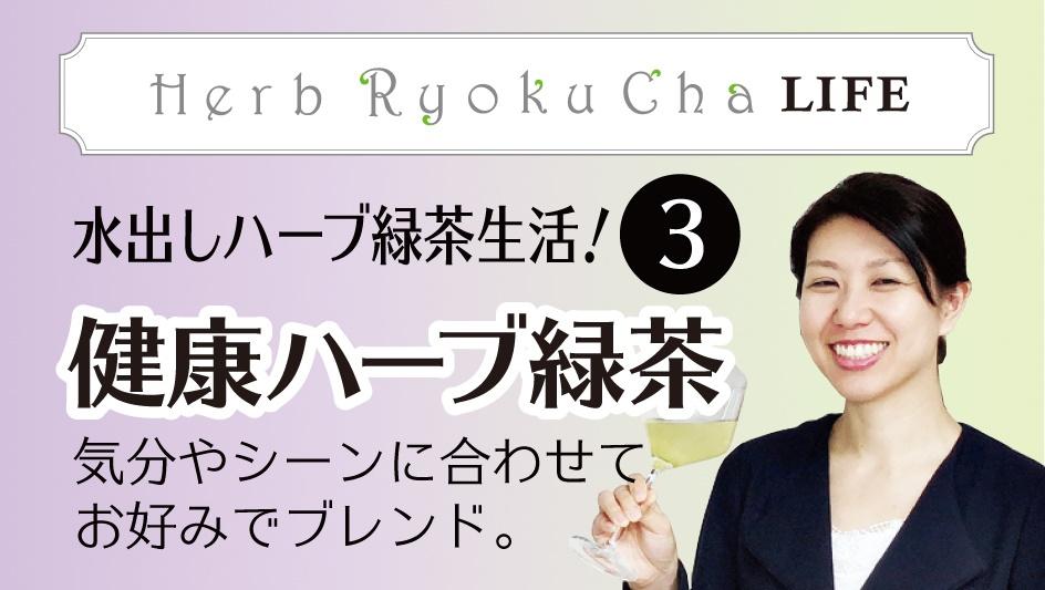 3.健康ハーブ緑茶生活