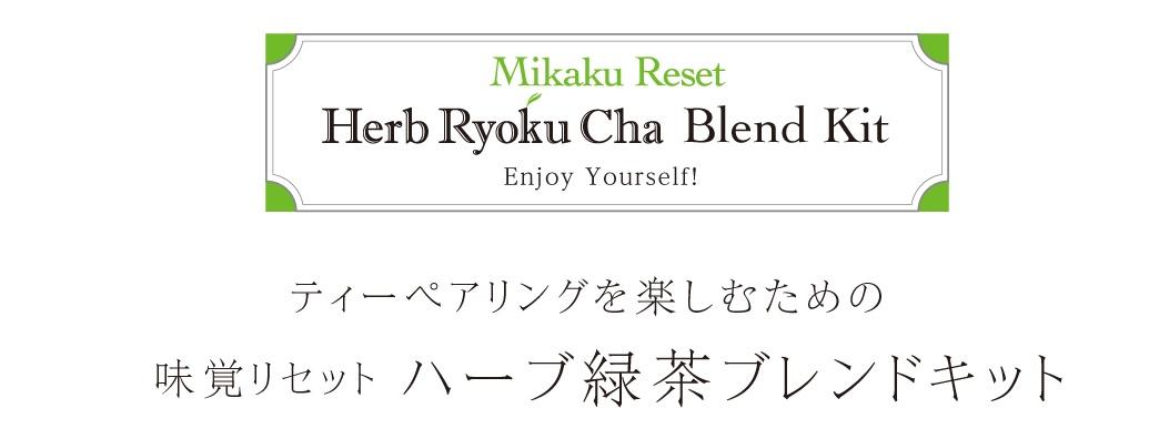 ハーブ緑茶ブレンドキット