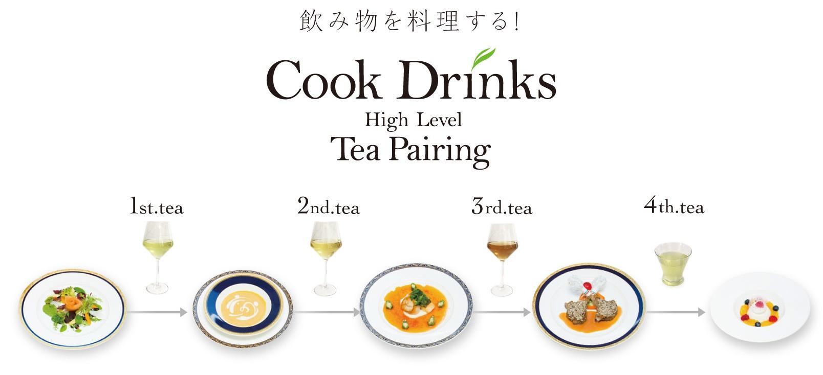 cook drinks 飲み物を料理する