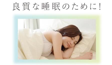 良質な睡眠のために
