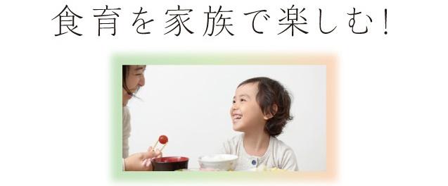 食育を家族で楽しむ